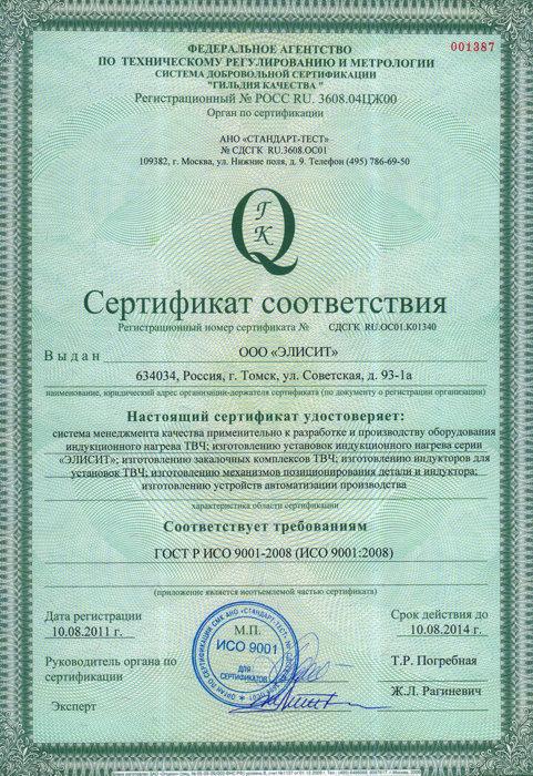 цена сертификат ИСО 9001 в Шуе